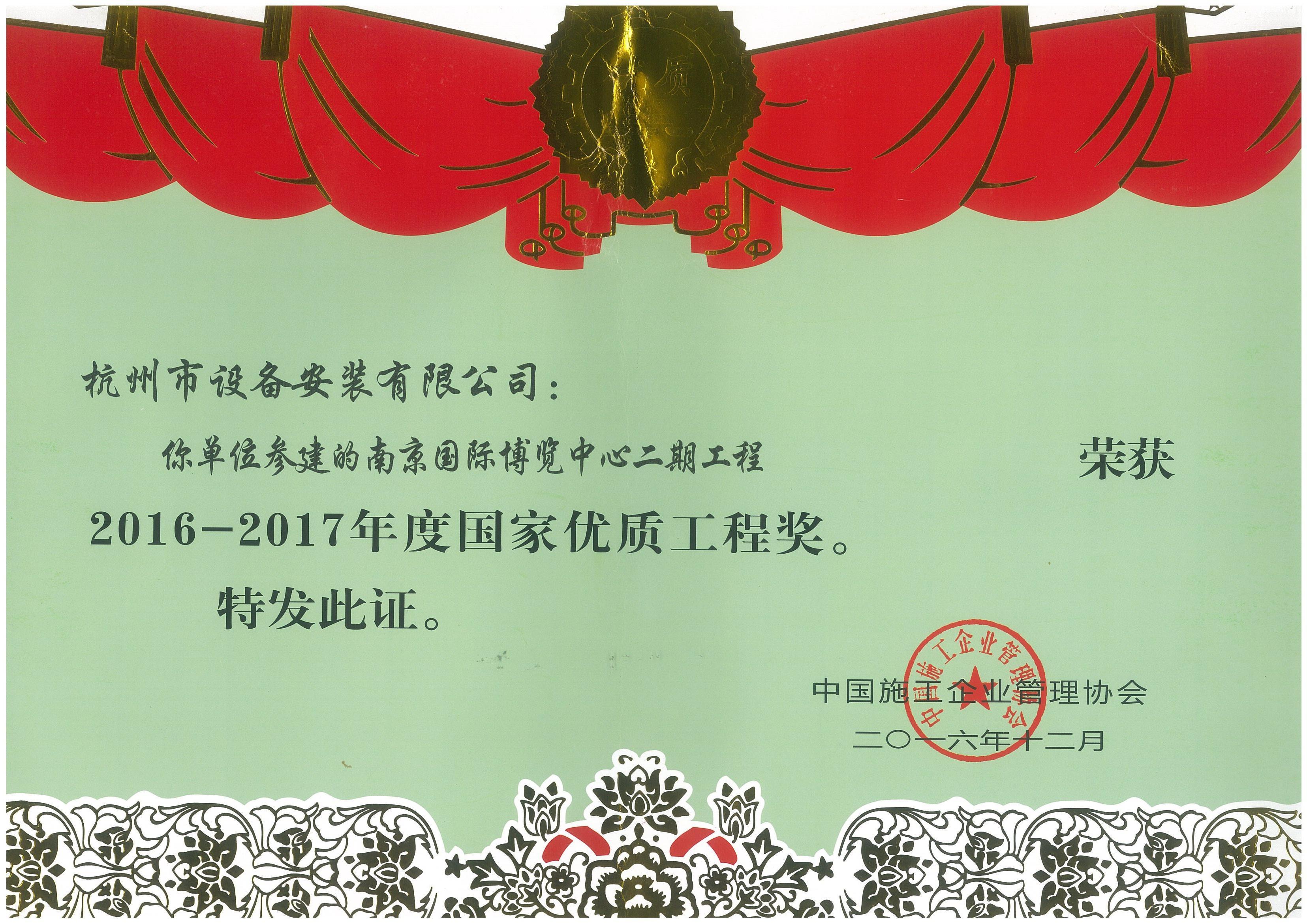 国家银质奖